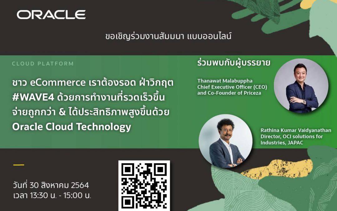 """งาน สัมมนาออนไลน์  """"eCommerce เราต้องรอด ฝ่าวิกฤต #WAVE4 ด้วย Oracle Cloud Infrastructure"""""""